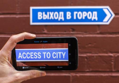 Instant Camera Translation sau cum să vezi lumea în limba ta
